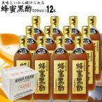 にごり 蜂蜜黒酢 500ml 12本入 | 美味しいから続けられる 江崎酢醸造元 福岡県産  にごり酢 無ろ過黒酢使用
