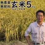無肥料栽培米 5Kg