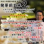 無肥料栽培 発芽前玄米2Kg