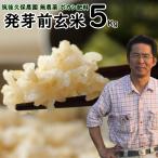ボカシ栽培 発芽前玄米 5Kg