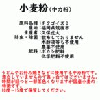 小麦粉 チクゴイズミ 10Kg  福岡県産 中力粉 農薬不使用 化学肥料 不使用~