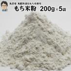 もち米粉 200g 5袋 | 筑後久保農園 無農薬 無肥料栽培 もち米使用