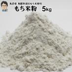 もち米粉 5Kg | 筑後久保農園 無農薬 無肥料栽培 もち米使用