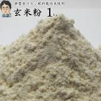 玄米粉1Kg