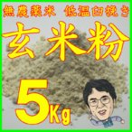 玄米粉5Kg