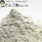 だんご粉 200g 5袋 | 筑後久保農園 無農薬 うるち米 もち米 使用