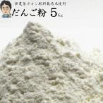 だんご粉 5Kg | 筑後久保農園 無農薬 うるち米 もち米 使用