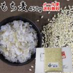 もち麦 600g // ポスト投函専用 | 大麦 くすもち二条 無農薬 福岡県産 国産 1000円 ぽっきり