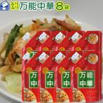 万能 中華スープ ふりふり 63g 8袋セット | 粉末タイプ 福岡県の工場で製造 丸三食品