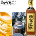 にごり 蜂蜜黒酢 500ml | 美味しいから続けられる 江崎酢醸造元 福岡県産 にごり酢 無ろ過黒酢使用