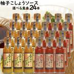 柚子こしょう ソース 100ml×24本入 | お得なケース買い 青ゆず 赤ゆず 選べる24本入セット