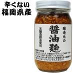 醤油麹 240g | 九州産 米麹 使用 辛くない 醸造元のしょうゆ糀