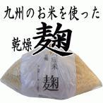 乾燥麹450g