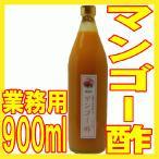 業務用 マンゴー酢 900ml