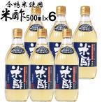 合鴨 米酢 500ml 6本入 | 福岡県産 合鴨米 使用 お米から醗酵させた米酢