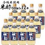 合鴨 米酢 500ml 12本入 | 福岡県産 合鴨米 使用 お米から醗酵させた米酢 お得なケース販売