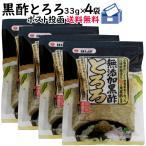 黒酢 とろろ 35g×4袋 //ポスト投函専用 | 1000円 ぽっきり