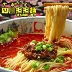 担担麺 博多細麺 3食入 //ポスト投函専用 | お取り寄