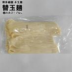 替玉麺 90g  半生 細麺 博多ラーメン 麺のみ スープ無し
