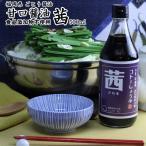 甘口 醤油 茜 500ml 福岡県産 しょうゆ