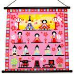 ひな祭り名入れタペストリー日本製(人形柄)