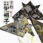 兜 帽子 京都 伝統 金襴 日本製(各種柄)