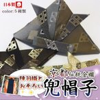 兜帽子 京都 伝統 金襴 日本製(陣羽織とお揃い柄)