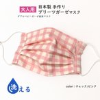 日本製 手作り プリーツガーゼマスク 大人用(ラティス/ピンク)洗えるダブルベビーガーゼ使用マスク