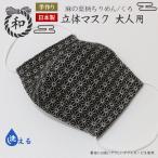 日本製 手作り 和柄立体マスク 大人用(麻の葉柄ちりめん/くろ)洗えるダブルガーゼ使用マスク