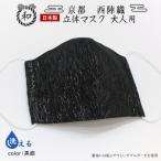 日本製 手作り 京都西陣織 立体マスク 大人用(黒銀)洗えるダブルガーゼ使用マスク