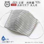 日本製 手作り 京都西陣織 立体マスク 大人用(銀ボーダー)洗えるダブルガーゼ使用マスク