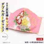 《ひなまつりに最適!》日本製 京友禅 手作り こども立体マスク(ピンク) 女の子用 洗える布マスク