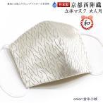 日本製 手作り 京都西陣織 立体マスク 大人用(金色糸小紋)洗えるダブルガーゼ使用マスク