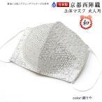 日本製 手作り 京都西陣織 立体マスク 大人用(銀さや)洗えるダブルガーゼ使用マスク