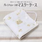 日本製 手作り プレミアムレースマスクケース(ゴールド)