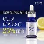 ビタミンC25% 美容液 プラスピュアVC25 (10ml 1ヶ月)