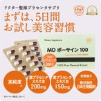 プラセンタ サプリメント MDポーサイン100 お試し 5日分  ≡  (JBPポーサイン100 ラエンネック製法)