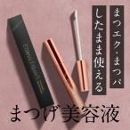 まつ毛 美容液 まつ育 ケア 人幹細胞培養液 ナノキューブ エターナルアイラッシュ日本製