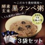 酵素玄米 黒テンペ粥 3袋 お試しセット (断食/酵素ダイエット/置き換えダイエット)
