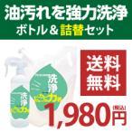【在庫限り終売】アルカリ電解水 クリーナー「ピカピカ君」スターター2点セット