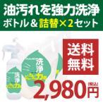 【送料無料】アルカリ電解水 クリーナー「ピカピカ君」スターター3点セット
