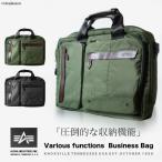 ビジネスバッグ メンズ ビジネスバック MA-1風 ミリタリーバッグ ツイルビジカジシリーズ ALPHA #0488500