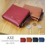 財布 メンズ 二つ折り メンズ二つ折り財布 L字ファスナー 本革 牛革 AXE No.602632