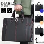 雅虎商城 - ビジネスバッグ メンズ ビジネスバック A4 ビジネス 鞄 牛革 2way ショルダー付き カラーステッチ DIABLO 4色
