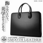 ビジネスバッグ メンズ A4 革 鞄 ブリーフケース バッグ 革 スムースレザー シンプル UHP-2229 3色