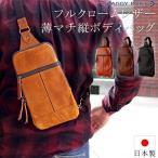 ボディバッグ メンズ ボディーバッグ 本革 フルクロームレザー  ワンショルダーバッグ 薄マチ 薄い 縦型 シンプル カジュアル バッグ BAGGY PORT MTH-3112