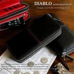 長財布 メンズ 財布 ダブルファスナー 大容量 馬革 レザー カード多収納 ギガウォレット DIABLO KA-511