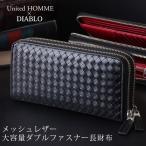 ショッピング財布 財布 長財布 メンズ 革 メッシュ 編み込み 2層構造 大容量 ダブルファスナー ラウンドファスナー ロングウォレット DIABLO UHD-1190