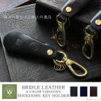 靴ベラ メンズ 本革 ブライドルレザー トーマスウェア シンプル シューホーン キーホルダー キーリング 日本製