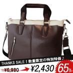 ビジネスバッグ メンズ ビジネスバック ビジネス 鞄 薄マチ PUレザー  4色